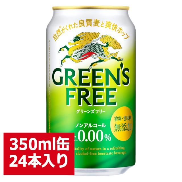 【ノンアルコールビールテイスト】キリン グリーンズフリー 350ml 24缶入り [アルコール 0.00% ]/ 父の日 お歳暮 クリスマス お年賀 お