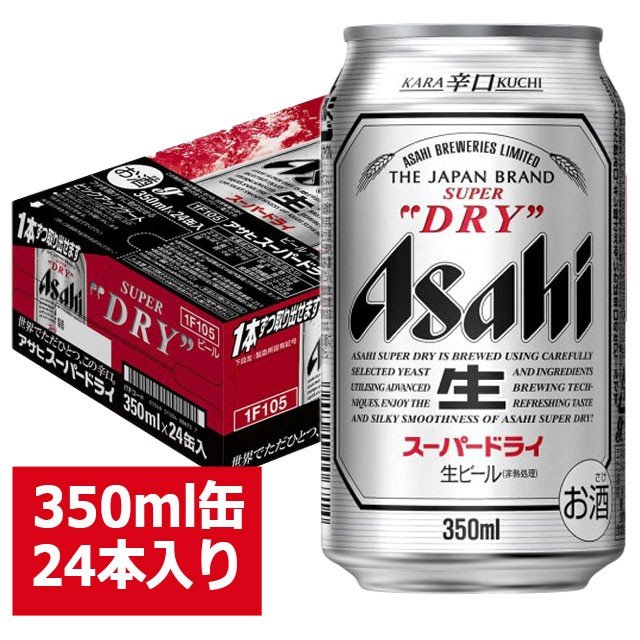 アサヒ スーパードライ 350ml缶24本入り/アサヒビール / お中元 ギフト 父の日 お歳暮 クリスマス お年賀 お正月