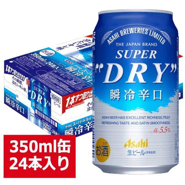 アサヒ スーパードライ 瞬冷辛口 350ml缶 24本入り / ビール 国産ビール / 父の日 お歳暮 クリスマス お年賀 お正月