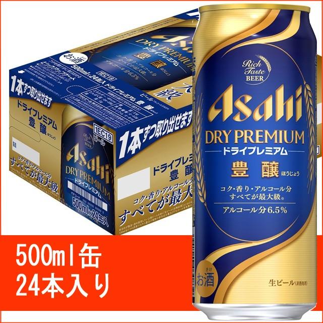 アサヒ スーパードライ ドライプレミアム豊醸 500ml 24缶入り/アサヒビール/asahi / お中元 ギフト 父の日 お歳暮 クリスマス お年賀