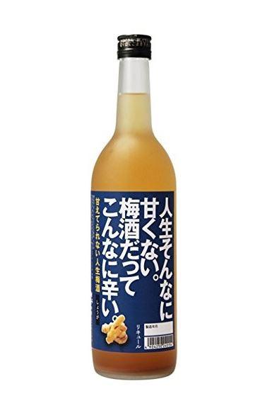 甘えてられない人生梅酒〜しょうが〜 720ml