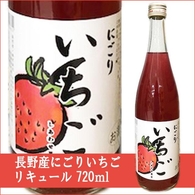天然果実使用『しあわせ果実』【長野県産 にごりいちご】 720ml /リキュール