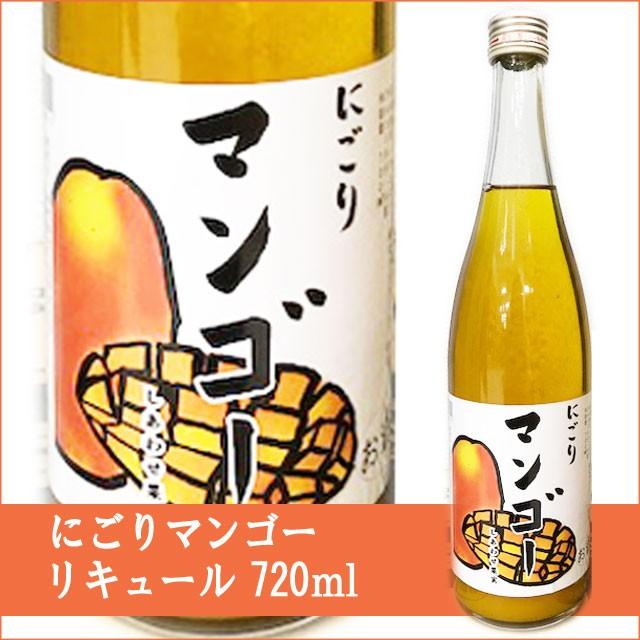 天然果実使用『しあわせ果実』【比律賓産 にごりマンゴー】 720ml /リキュール