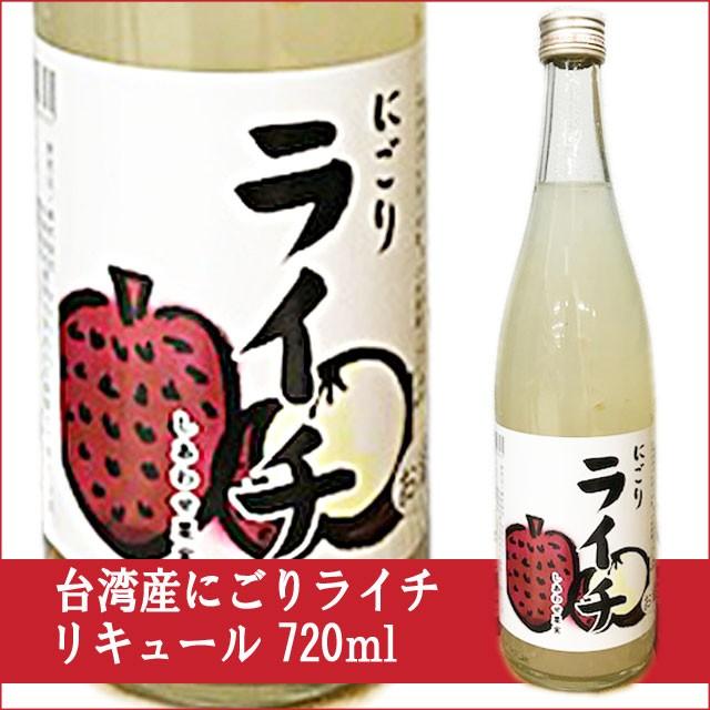 天然果実使用『しあわせ果実』【台湾産 にごりライチ】 720ml /リキュール