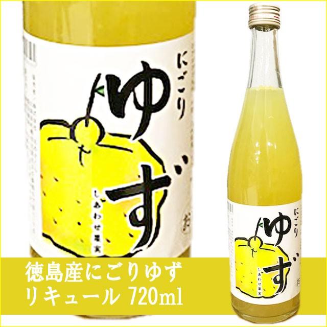 天然果実使用『しあわせ果実』【徳島県産 にごりゆず】 720ml /リキュール