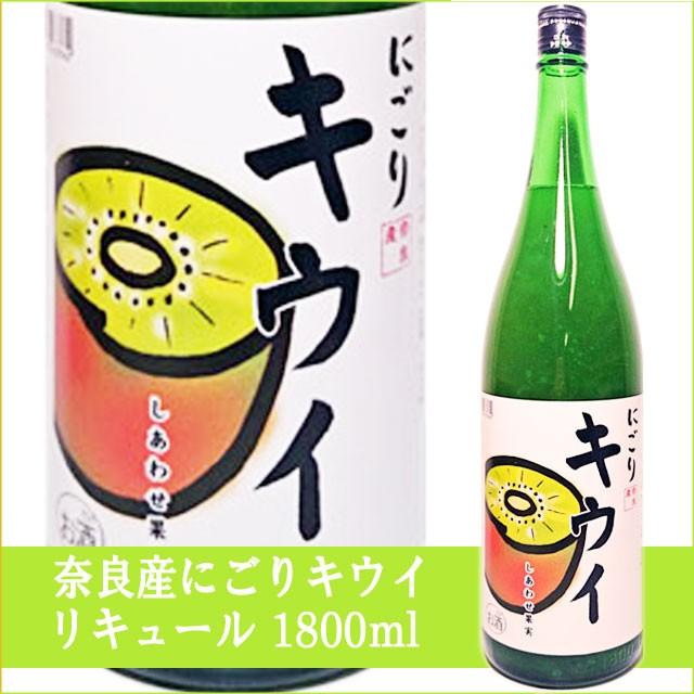 天然果実使用『しあわせ果実』【奈良県産 にごりキウイ】 1800ml /リキュール 1.8L