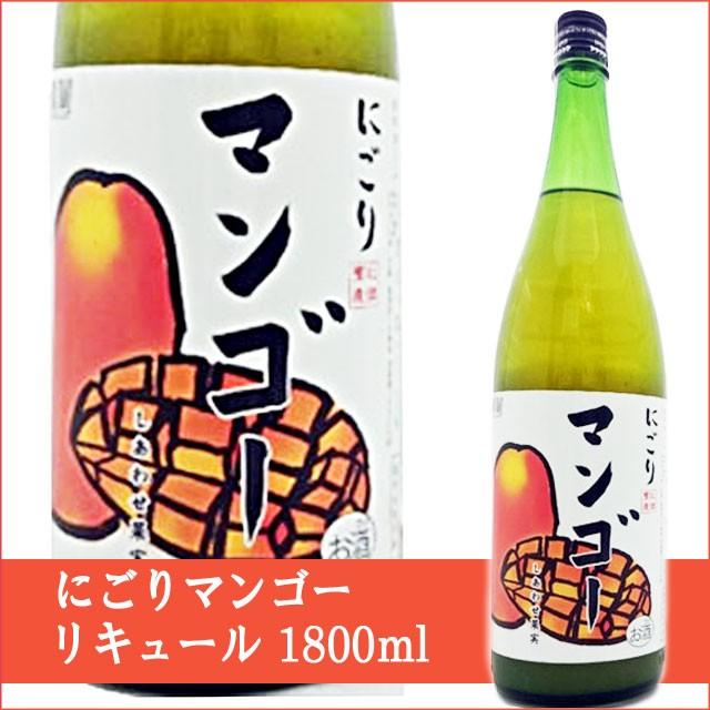 天然果実使用『しあわせ果実』【比律賓産 にごりマンゴー】 1800ml /リキュール 1.8L