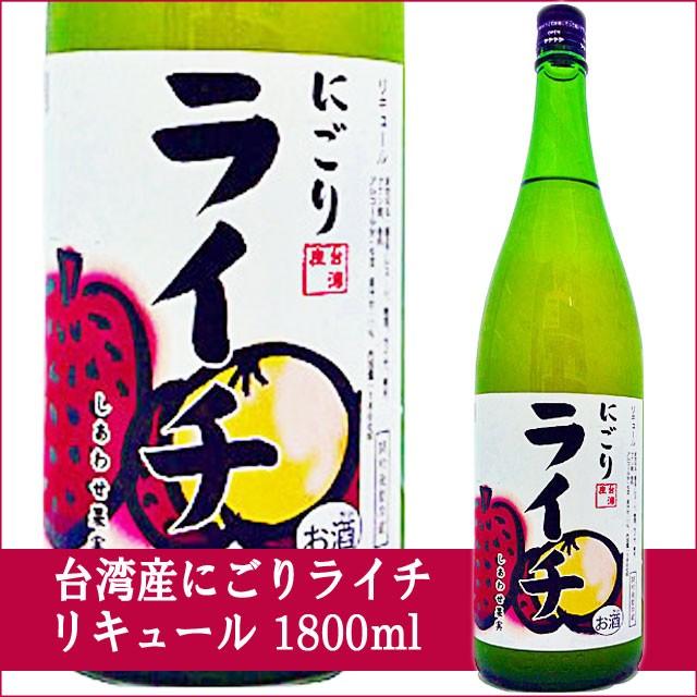 天然果実使用『しあわせ果実』【台湾産 にごりライチ】 1800ml /リキュール 1.8L