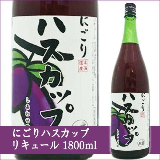 天然果実使用『しあわせ果実』【北海道産 にごりハスカップ】 1800ml /リキュール 1.8L