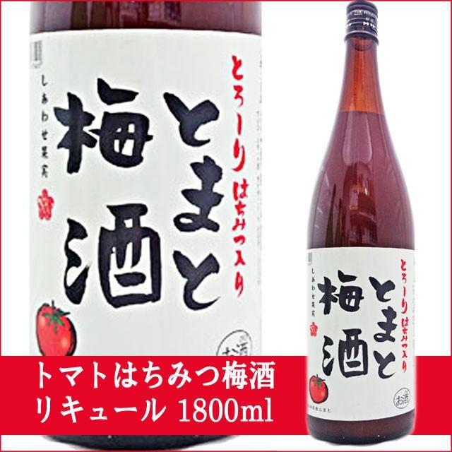 しあわせ果実 とろ〜り梅酒【北海道産 トマトはちみつ梅酒】 1800ml /リキュール 1.8L