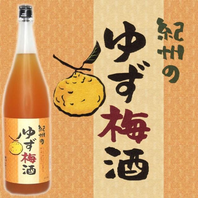 紀州のゆず梅酒 1800ml/ユズ/うめ酒/ウメ酒/柚子
