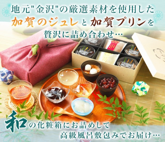 送料無料 敬老の日 ギフト スイーツ 加賀のジュレ4個と加賀プリン4個の高級風呂敷包みセット cool ゼリー 詰め合わせ 内祝い