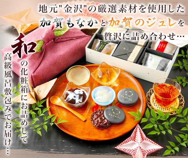 父の日 御中元 加賀もなか4個と加賀のジュレ8個セット♪ スイーツ ギフト 内祝い プレゼント 和菓子 ゼリー お供え