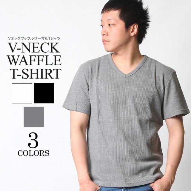 Vネック Tシャツ トップス メンズ半袖 サーマル Tシャツ メンズ 半袖 サーマル ワッフル カットソー 白 黒 テレワーク 在宅 夏 夏服 夏物