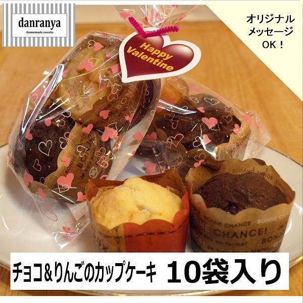 プチギフト チョコ&りんごのカップケーキ 2個入10袋 大量