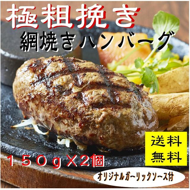 ハンバーグ 専門店の 網焼きハンバーグ150g×2個 【送料無料】お試し 牛肉
