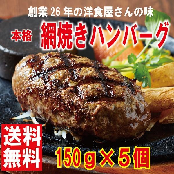 ハンバーグ 専門店の【網焼きハンバーグ 150g×5】(送料無料) だんらんや 牛肉/ギフト
