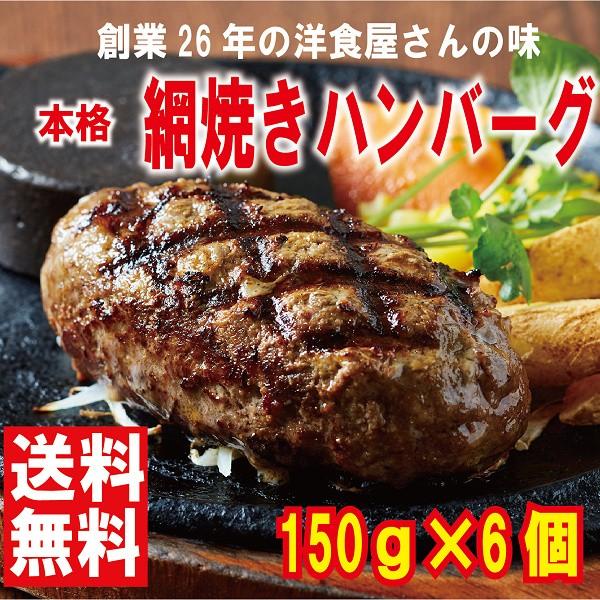 ハンバーグ 専門店の【網焼きハンバーグ 150g×6】(送料無料) だんらんや 牛肉 /父の日/お中元 ギフト/
