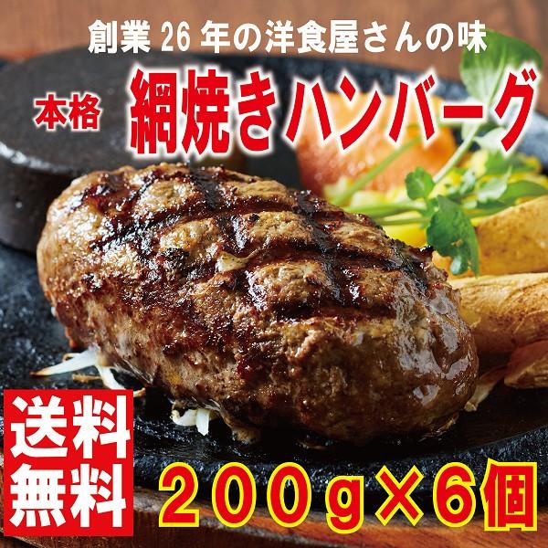 ハンバーグ 専門店の【網焼きハンバーグ200g×6】(送料無料) だんらんや 牛肉/ギフト/