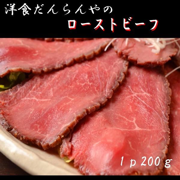 だんらんや 手づくり ローストビーフ (200g) 自然素材/牛肉/手作り