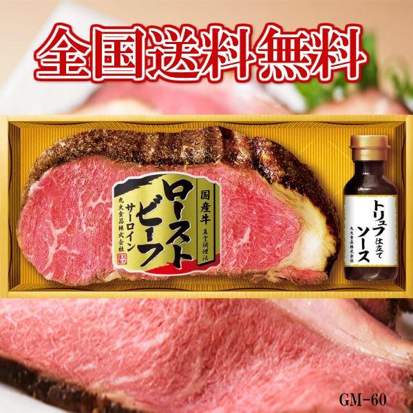 お中元 国産牛サーロインローストビーフ 送料無料 産地直送品 冷凍便