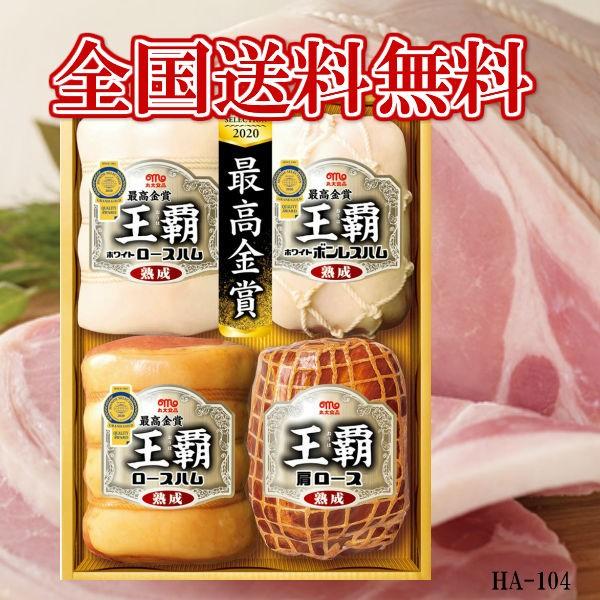 お中元 ギフト 丸大ハム 王覇ホワイトロースHA-104 のしOK 産地直送品 冷蔵食品 送料無料