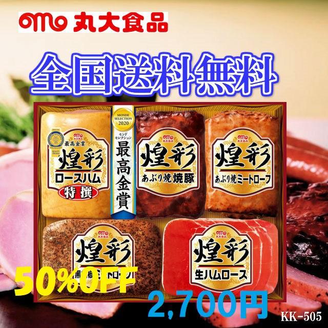 お中元 ギフト 丸大ハム 煌彩KK-505 のしOK 産地直送品 冷蔵食品 送料無料