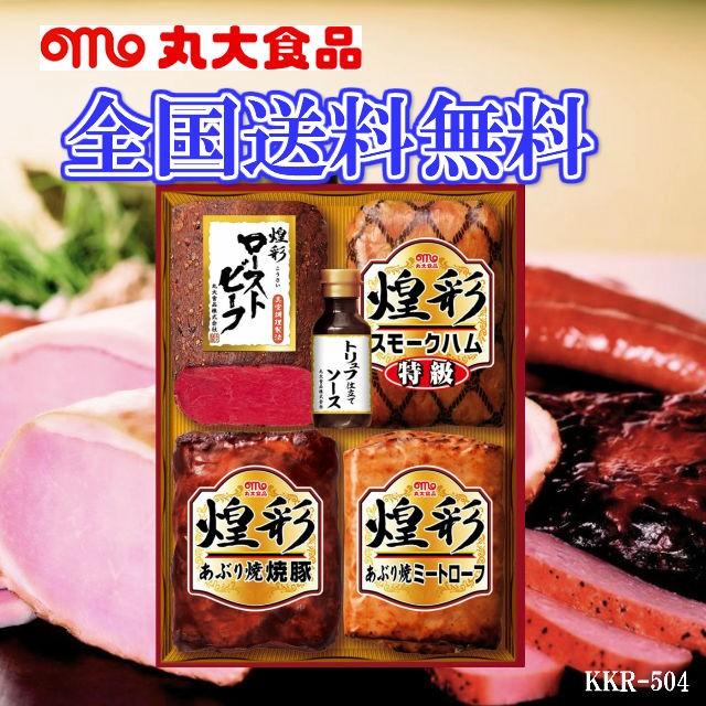 お中元 ギフト 丸大ハム 煌彩KKR-504 のしOK 産地直送品 冷蔵食品 送料無料