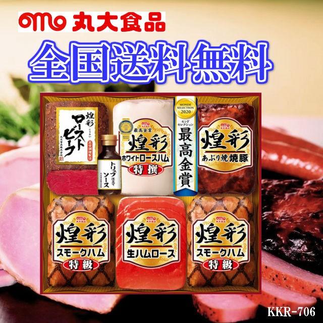 お中元 ギフト 丸大ハム 煌彩KKR-706 のしOK 産地直送品 冷蔵食品 送料無料
