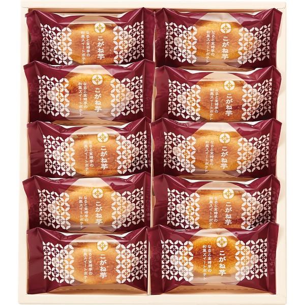 ダンケ こがね芋(10個)/お菓子/和菓子/ギフト/お土産/スイーツ/母の日/敬老の日/父の日/バレンタイン/ホワイトデー