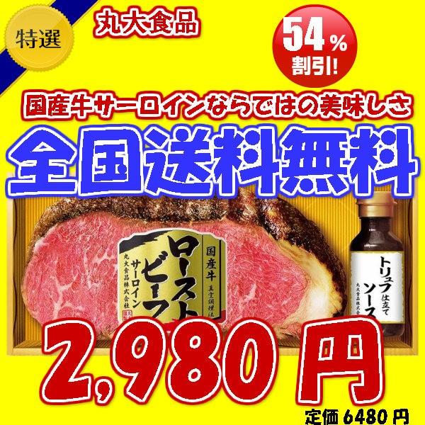 54%OFF丸大ハム/国産牛サーロインローストビーフ/送料無料/産地直送品/冷凍便/