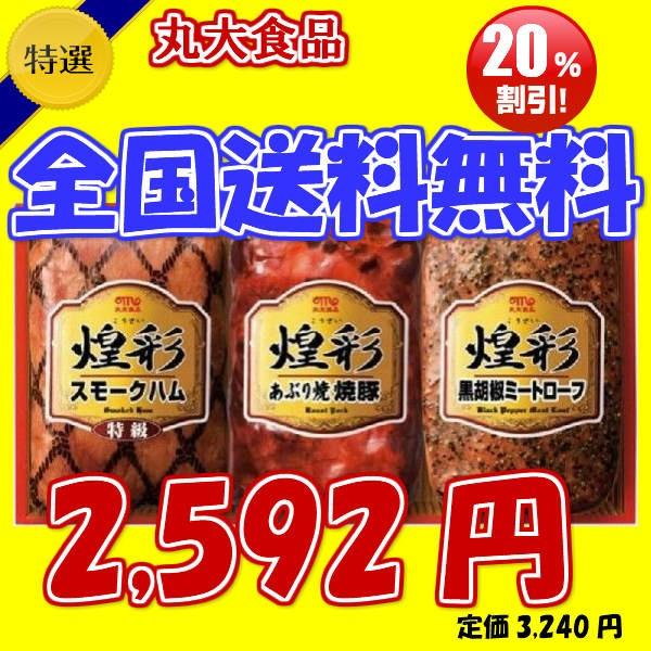 お歳暮 ギフト 丸大ハムGT-303(KK-303) 産地直送品 冷蔵食品 ハム 送料無料 のしOK