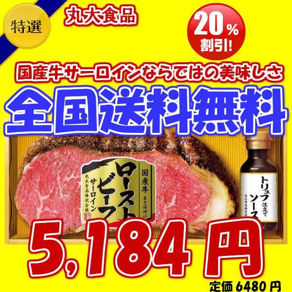 お中元 20%OFF丸大ハム 国産牛サーロインローストビーフ 送料無料 産地直送品 冷凍便