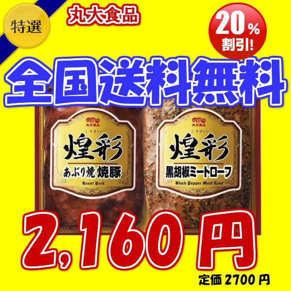 丸大ハムgt25 焼豚 黒胡椒ミートローフ 産地直送品 送料無料 のしOK 冷蔵商品