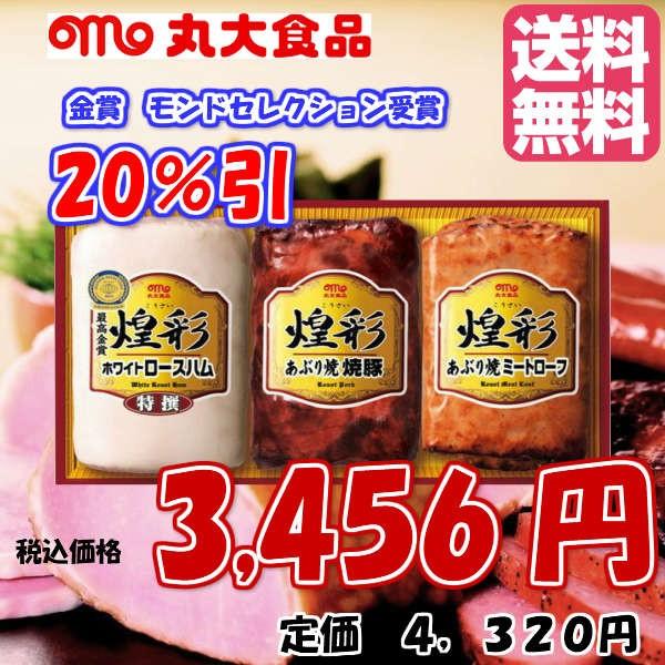 お中元 丸大ハム3本セットKK403 冷蔵食品 送料無料