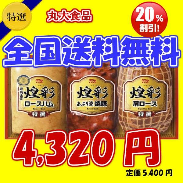 お中元 丸大ハムGT-50A 冷蔵商品 産地直送品 ハム 焼き豚 送料無料 お歳暮 のしOK