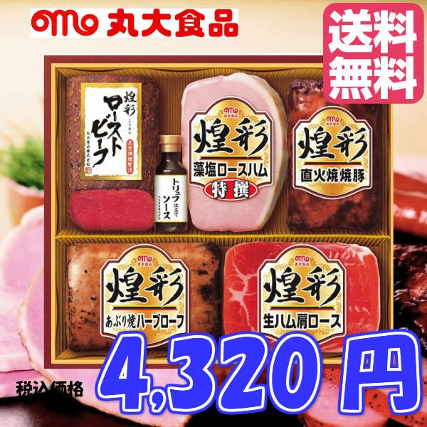 お中元ギフト  丸大ハム3本セット mrt455 冷蔵食品 産地直送品 送料無料