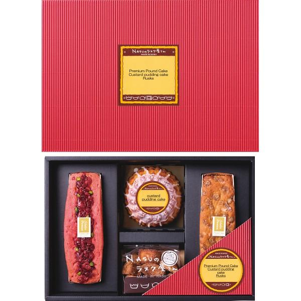 NASUのラスク屋さん パウンドケーキ&プリンケーキ&ラスク 贈り物 プレゼント 父の日 母の日 お中元 お歳暮 ホワイトデー