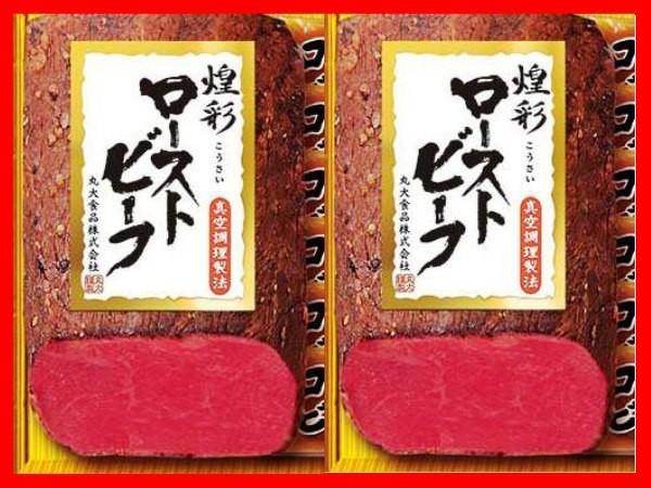 煌彩ローストビーフ2本ギフト (eer-402) /ウインナー/産地直送品/オードブル/ローストビーフ/ハム/焼き豚/送料無料/