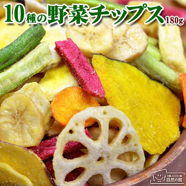 送料無料 10種の野菜 野菜チップス 180g 野菜スナック お菓子 スイーツ 訳あり 自然の館 かぼちゃ バナナ 芋 家飲み 宅飲み