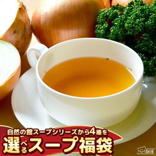 スープ 4種選べるスープ福袋 業務用 インスタント 訳あり 送料無料 自然の館 非常食 保存食