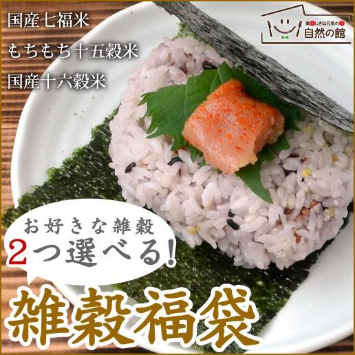 選べる雑穀米 2個選べる雑穀 大麦 十五穀 国産 七福米 もち麦 ダイエット 健康 雑穀米 雑穀 非常食 保存食