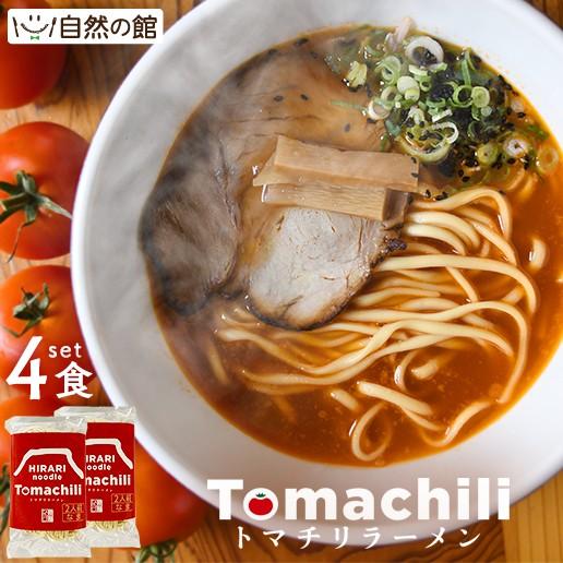 ラーメン トマチリラーメン 4人前 麺 送料無料 さぬき お土産 お試し お取り寄せ 保存食 非常食 ポイント消化