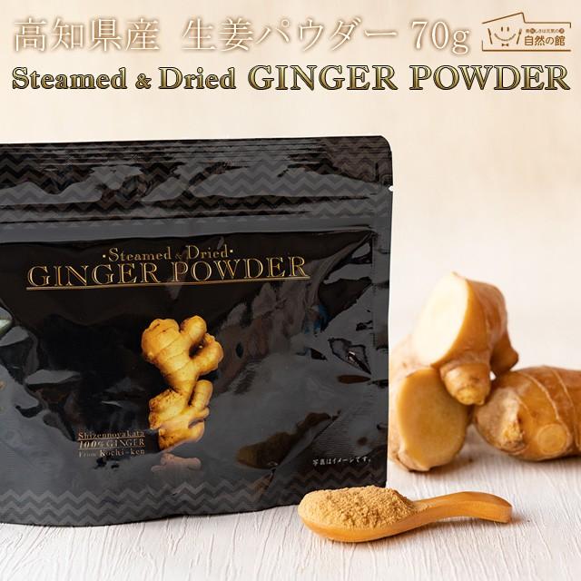 生姜パウダー 70g 高知県産生姜100%使用 GINGER POWDER ジンジャーパウダー 美容 健康 送料無料 非常食 保存食