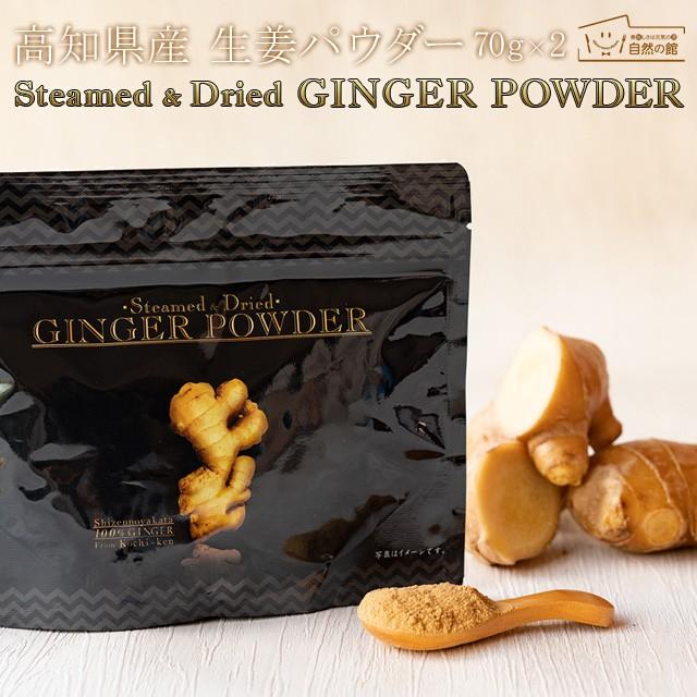 高知県産生姜100%使用 生姜パウダー 70g×2個セット GINGER POWDER ジンジャーパウダー 送料無料 非常食 保存食