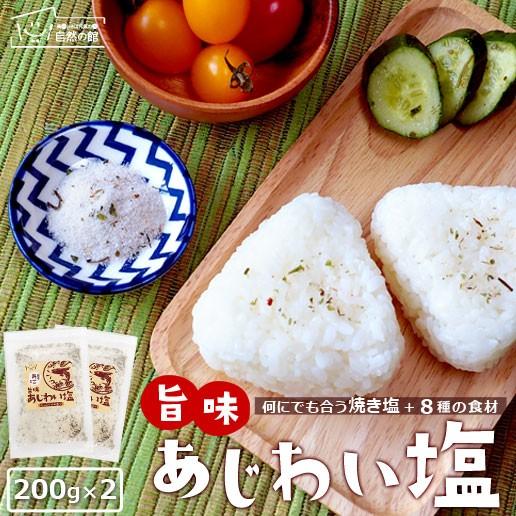 旨味あじわい塩 400g(200g×2) 送料無料 塩 調味塩 国産 飛び魚 昆布 塩 万能調味料 非常食 保存食