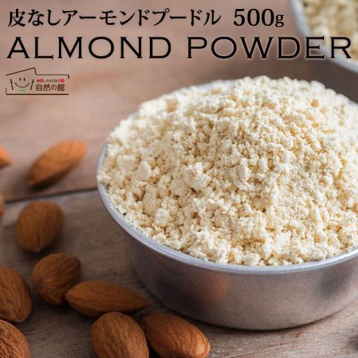 アーモンドプードル 500g アーモンドパウダー 送料無料 アーモンド ナッツ お菓子 製菓 大容量