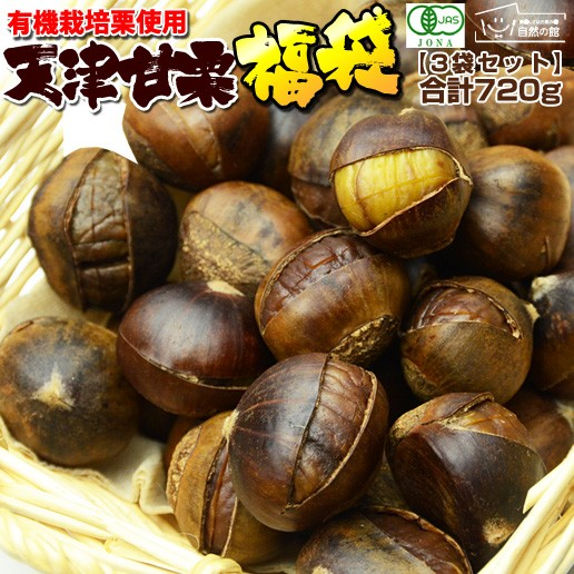 栗 甘栗 スイーツ 和菓子 有機栽培 天津甘栗 720g(240g×3袋) 送料無料 秋 くり 保存食 非常食 訳あり