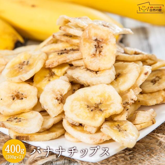 バナナチップス 400g(200g×2) ドライ 送料無料 ココナッツオイル使用 サクサク食感 フィリピン産 フルーツ 非常食 保存食