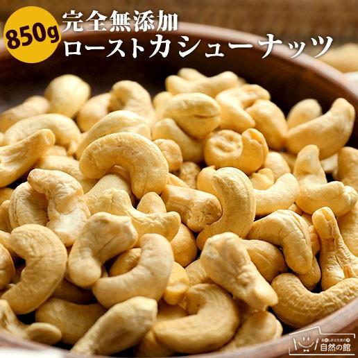 カシューナッツ 素焼き 850g 送料無料 無塩 無添加 1kgより少し少ない850g 素焼き ロースト ナッツ 家飲み 父の日 非常食 保存食